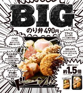 big_main